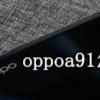 教你如何开启oppoa91手机的智能解锁方法
