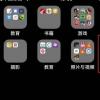 教你如何关闭苹果iPhone11ProMax手机的闪光灯