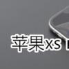 教大家苹果iPhone11ProMax手机信号不好是什么?