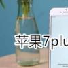 教你如何解决苹果手机7plus内存不足的问题